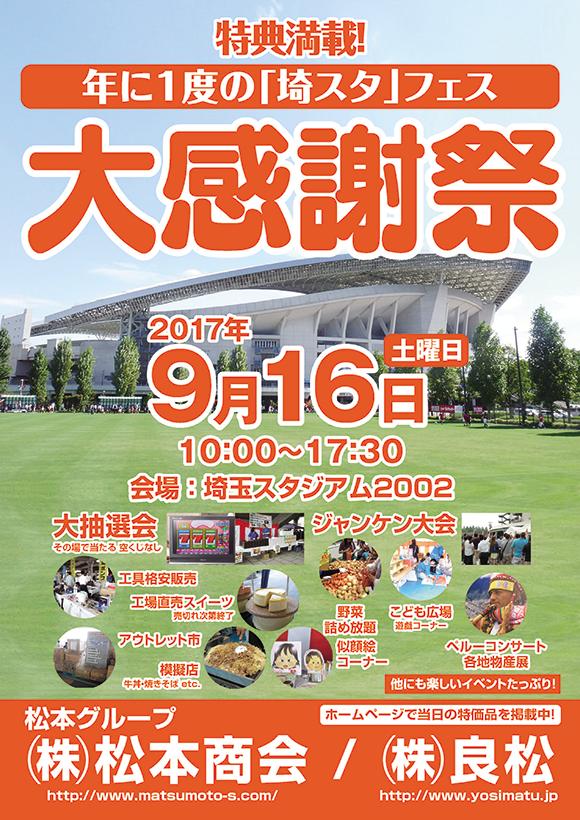 2016埼スタ感謝祭(9月17日)
